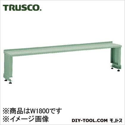 トラスコ(TRUSCO) 作業台用上棚W1800側面取付型 YUR-1800B 1S