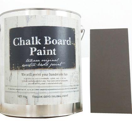 【送料無料】タカラ塗料 チョークボードペイント ビターチョコレート 4kg 0