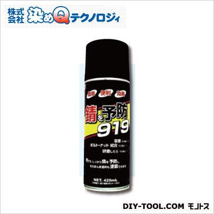 錆を予防919防錆プライマースプレー クリヤー 420ml