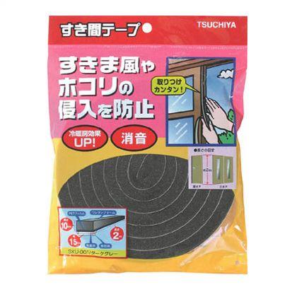 すき間テープダークグレー10mm×15mm×2m   SKU-001