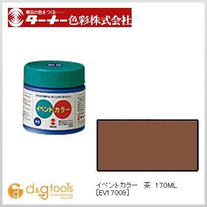 イベントカラー 茶 170ml EV17009