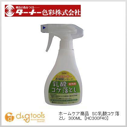 ホームケア商品SC乳酸コケ落とし  300ml HC300F40