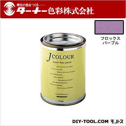 室内/壁紙塗料(水性塗料)Jカラー フロックスパープル 0.5L JC05BD1A