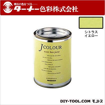 室内/壁紙塗料(水性塗料)Jカラー シトラスイエロー 0.5L JC05BD2C
