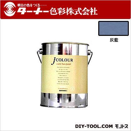 室内/壁紙塗料(水性塗料)Jカラー 灰藍(はいあい) 2L JC20JB5A