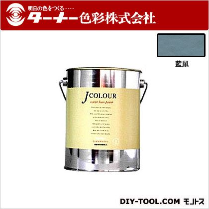 室内/壁紙塗料(水性塗料)Jカラー 藍鼠(あいねず) 2L JC20JB3B