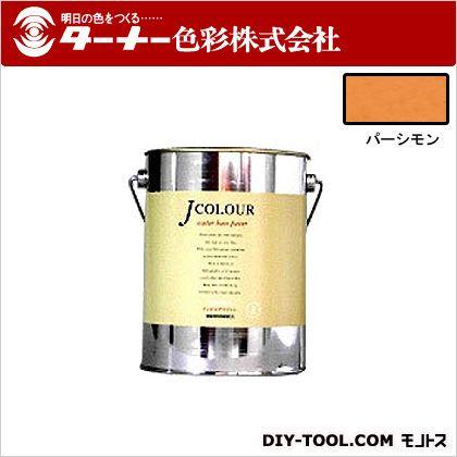室内/壁紙塗料(水性塗料)Jカラー パーシモン 2L JC20VI2C