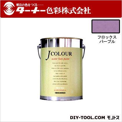 室内/壁紙塗料(水性塗料)Jカラー フロックスパープル 4L JC40BD1A