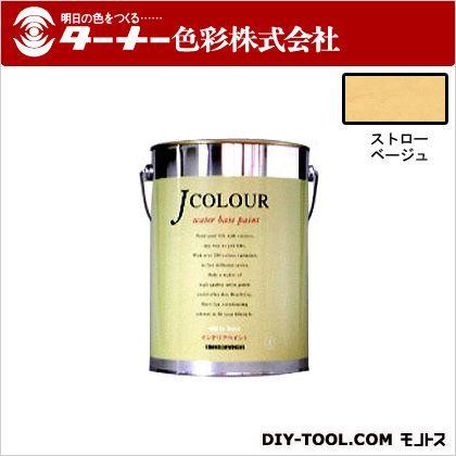 【送料無料】ターナー色彩 室内/壁紙塗料(水性塗料)Jカラー ストローベージュ 4L JC40BD4B