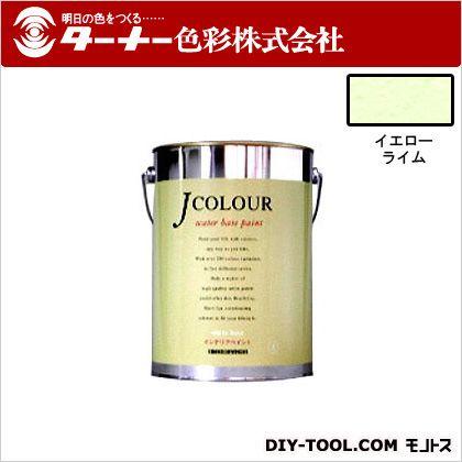 【送料無料】ターナー色彩 室内/壁紙塗料(水性塗料)Jカラー イエローライム 4L JC40BP3C