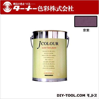 【送料無料】ターナー色彩 室内/壁紙塗料(水性塗料)Jカラー 京紫(きょうむらさき) 4L JC40JB4A