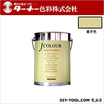 【送料無料】ターナー色彩 室内/壁紙塗料(水性塗料)Jカラー 象牙色(ぞうげいろ) 4L JC40JY3A