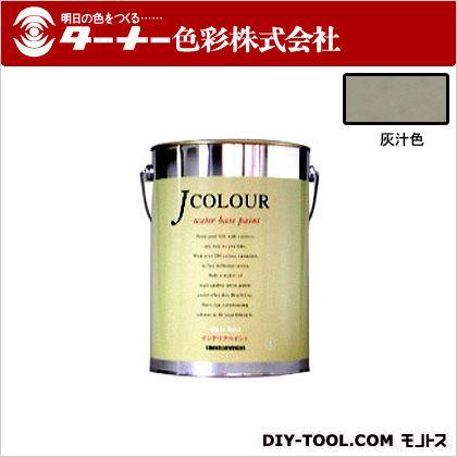 【送料無料】ターナー色彩 室内/壁紙塗料(水性塗料)Jカラー 灰汁色(あくいろ) 4L JC40JY3D