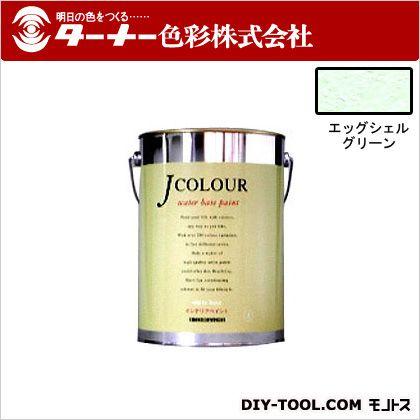 【送料無料】ターナー色彩 室内/壁紙塗料(水性塗料)Jカラー エッグシェルグリーン 4L JC40MP4C