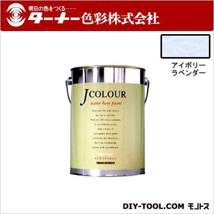 【送料無料】ターナー色彩 室内/壁紙塗料(水性塗料)Jカラー アイボリーラベンダー 4L JC40MP4D
