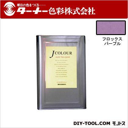 室内/壁紙塗料(水性塗料)Jカラー フロックスパープル 15L JC15BD1A