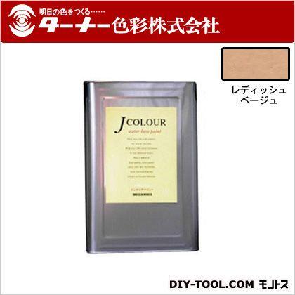 室内/壁紙塗料(水性塗料)Jカラー レディッシュベージュ 15L JC15BD2B