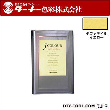 室内/壁紙塗料(水性塗料)Jカラー ダファデイルイエロー 15L JC15BD1C