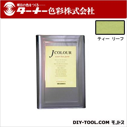 室内/壁紙塗料(水性塗料)Jカラー ティーリーフ 15L JC15BD3C