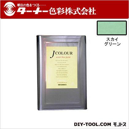室内/壁紙塗料(水性塗料)Jカラー スカイグリーン 15L JC15BD5C