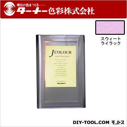 室内/壁紙塗料(水性塗料)Jカラー スウィートライラック 15L JC15BL1A