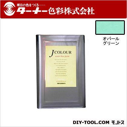 室内/壁紙塗料(水性塗料)Jカラー オパールグリーン 15L JC15BL5C