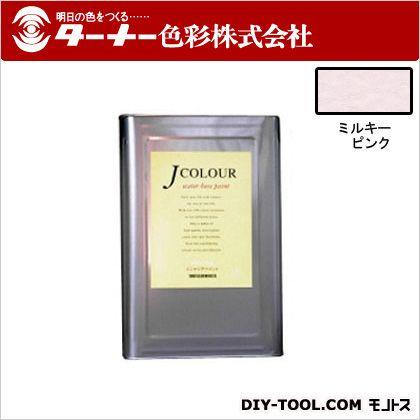 【送料無料】ターナー色彩 室内/壁紙塗料(水性塗料)Jカラー ミルキーピンク 15L JC15BP5D