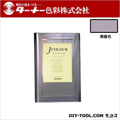 室内/壁紙塗料(水性塗料)Jカラー 薄藤色(うすふじいろ) 15L JC15JB1A