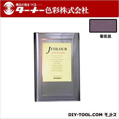 室内/壁紙塗料(水性塗料)Jカラー 葡萄鼠(ぶどうねず) 15L JC15JB3A