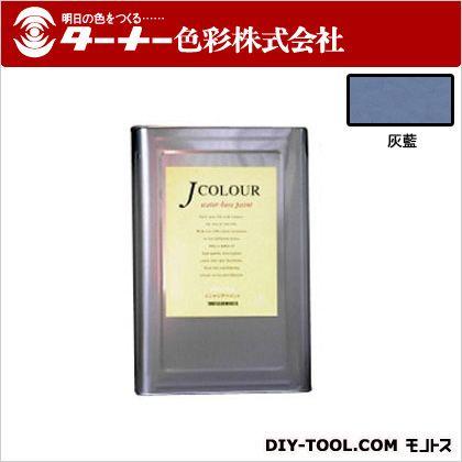 【送料無料】ターナー色彩 室内/壁紙塗料(水性塗料)Jカラー 灰藍(はいあい) 15L JC15JB5A
