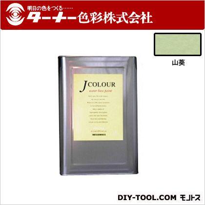 【送料無料】ターナー色彩 室内/壁紙塗料(水性塗料)Jカラー 山葵(わさび) 15L JC15JB3C