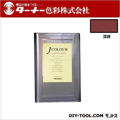 室内/壁紙塗料(水性塗料)Jカラー 深緋(ふかひ) 15L JC15JY5C