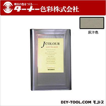 室内/壁紙塗料(水性塗料)Jカラー 灰汁色(あくいろ) 15L JC15JY3D