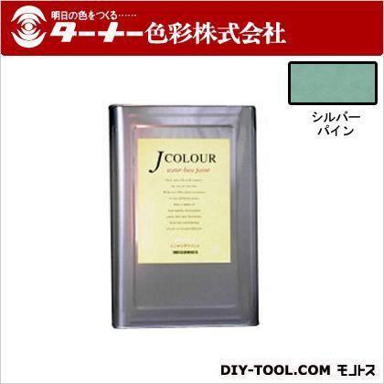 【送料無料】ターナー色彩 室内/壁紙塗料(水性塗料)Jカラー シルバーパイン 15L JC15MD5C
