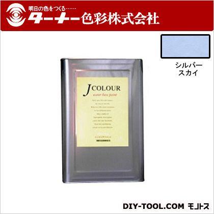 【送料無料】ターナー色彩 室内/壁紙塗料(水性塗料)Jカラー シルバースカイ 15L JC15ML3D