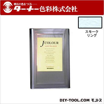 【送料無料】ターナー色彩 室内/壁紙塗料(水性塗料)Jカラー スモークリング 15L JC15MP2D