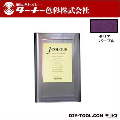 室内/壁紙塗料(水性塗料)Jカラー ダリアパープル 15L JC15VI1A