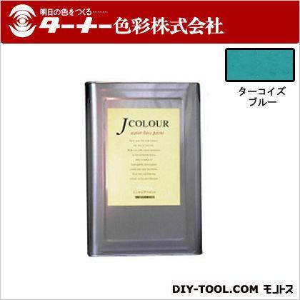 室内/壁紙塗料(水性塗料)Jカラー ターコイズブルー 15L JC15VI2A