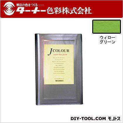【送料無料】ターナー色彩 室内/壁紙塗料(水性塗料)Jカラー ウィローグリーン 15L JC15VI4A