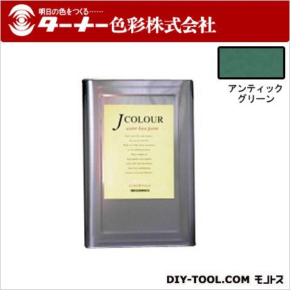 室内/壁紙塗料(水性塗料)Jカラー アンティックグリーン 15L JC15VI3B