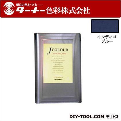 室内/壁紙塗料(水性塗料)Jカラー インディゴブルー 15L JC15VI4C