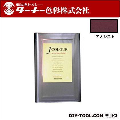 室内/壁紙塗料(水性塗料)Jカラー アメジスト 15L JC15VI3D