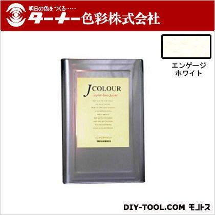 室内/壁紙塗料(水性塗料)Jカラー エンゲージホワイト 15L JC15WH3B