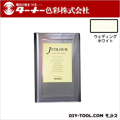 室内/壁紙塗料(水性塗料)Jカラー ウェディングホワイト 15L JC15WH4B