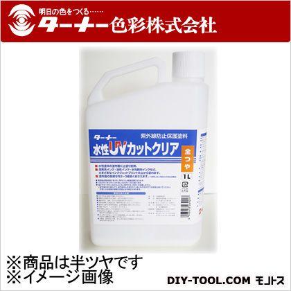 ターナー色彩 水性UVコート(紫外線防止保護塗料) 半ツヤ 1L UV001903