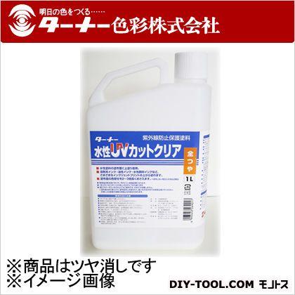 ターナー色彩 水性UVコート(紫外線防止保護塗料) ツヤ消し 1L UV001904
