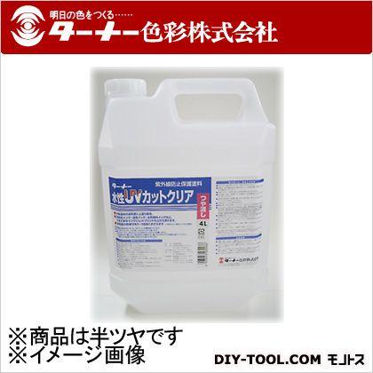 水性UVコート(紫外線防止保護塗料) 半ツヤ 4L UV004903