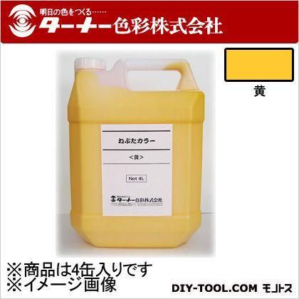 ねぷた・ねぶたカラー 黄 16L(4L×4缶) NT016003