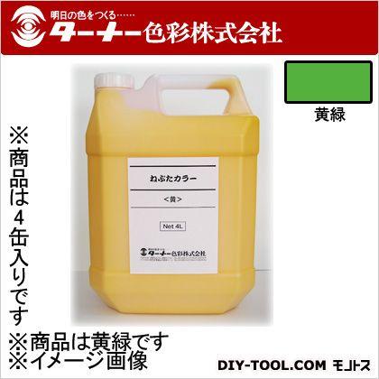 ねぷた・ねぶたカラー 黄緑 16L(4L×4缶) NT016004
