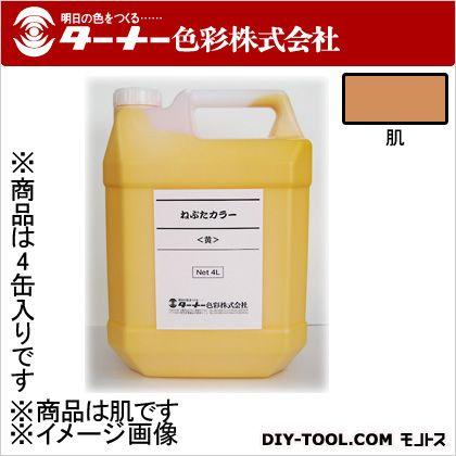 ねぷた・ねぶたカラー 肌 16L(4L×4缶) NT016014